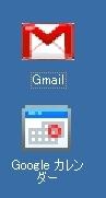 GmailやGoogleカレンダーのショートカット