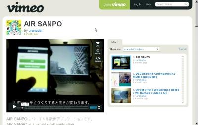 AIR SANPOのサイト。クライアントアプリがダウンロードできるほか、使っている様子のムービーが見られる