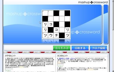 自動生成されたクロスワードパズルを、ヒントを基に解いていく。細部にまでこだわった画面デザインも注目