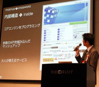 デモを行うチームオクヤマの奥山晋氏。プレゼンテーションのスライドも凝った作りになっていた