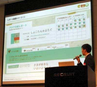 デモを行うクロスワープの鈴木氏。「しょこたんブログ」の分析結果を例に機能を解説