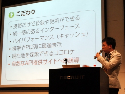 デモを行うクリエイトシステムの太田憲治氏。ジョークを交えて会場を沸かせた