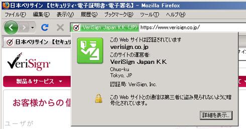 Internet Explorer7とFirefox 3でEV SSL証明書対応サイトを見る緑色のバーをクリックすると、そのサイトの認証情報、運営者情報が表示されることに注目