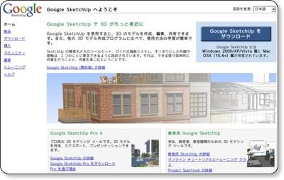 Google SketchUp via kwout