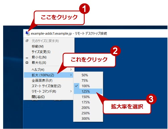 Windowsでリモートデスクトップ接続の画面を拡大 縮小表示させる