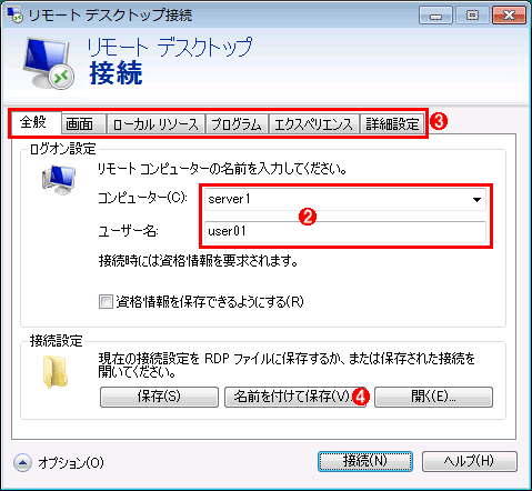リモートデスクトップの接続設定ファイル(.RDPファイル)を保存する(その2)