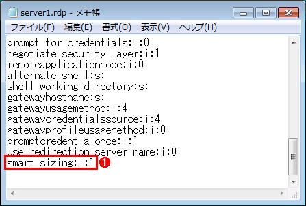 接続設定ファイル(.RDPファイル)を編集する