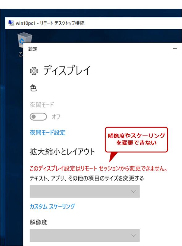 [テキスト、アプリ、その他の項目のサイズを変更する]を自由に設定できない例