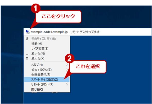 リモートデスクトップで縮小表示させる(1)