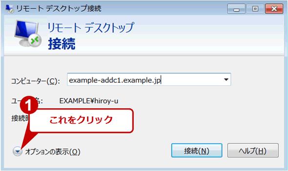 リモートデスクトップの接続設定ファイル(.RDPファイル)を保存する(1)