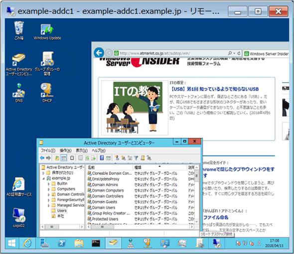 縮小表示されたリモートデスクトップのウィンドウ画面