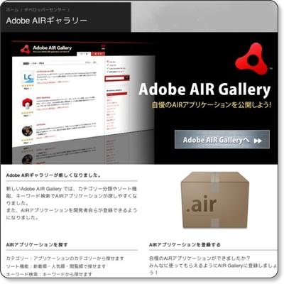 Adobe AIRギャラリー via kwout