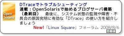 連載記事 「OpenSolarisで始めるブログサーバ構築」