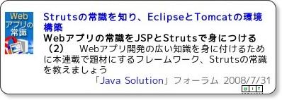 Webアプリの常識をJSPとStrutsで身につける via kwout