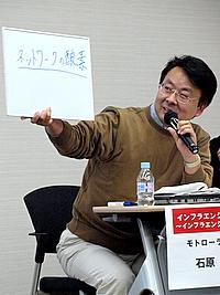 モトローラ 石原篤氏