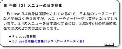"""今年も""""かに座""""リリース! Eclipse 3.4の新機能は? (2/4) - @IT via kwout"""