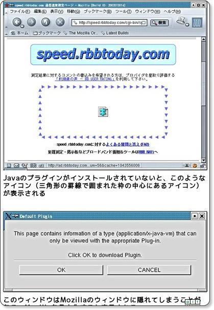 @IT:MozillaやNetscapeでJavaアプレットを使うには(GUI編) via kwout