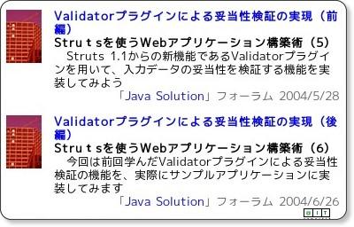 連載記事 「Strutsを使うWebアプリケーション構築術」 via kwout