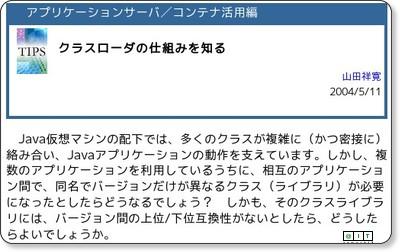 @IT:Java TIPS -- クラスローダの仕組みを知る via kwout