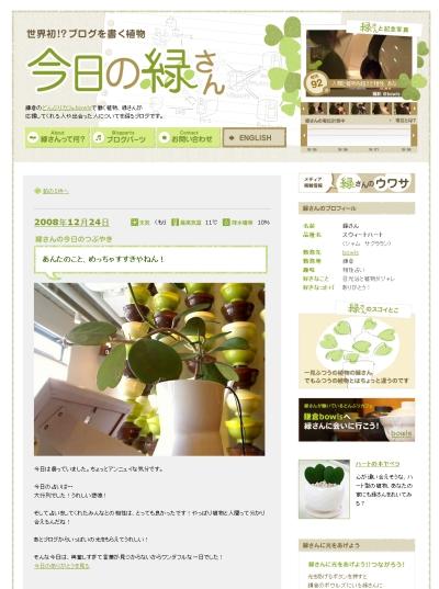 緑さんが書くブログ「今日の緑さん」。ブログのほか、緑さんの生体電位グラフや相性占いをした人との記念写真などが掲載されている