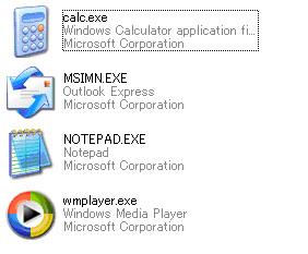 図2 実行ファイルに付けられたアイコンの例