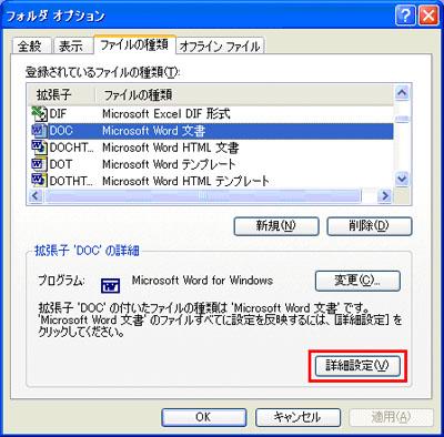 図8 アイコンを変更したいファイルの拡張子を選択
