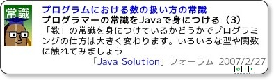 プログラマーの常識をJavaで身につける via kwout