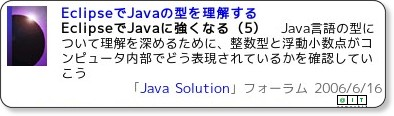 EclipseでJavaに強くなる via kwout