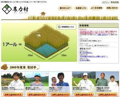 農力村は、実際に農家の田んぼを面積単位で契約することで、オーナー気分を味わいつつ収穫したお米も得られるというサービス