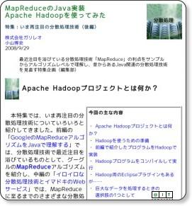 MapReduceのJava実装Apache Hadoopを使ってみた — @IT via kwout