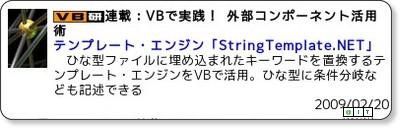 テンプレート・エンジン「StringTemplate.NET」を使う