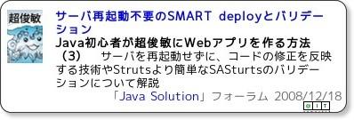 サーバ再起動不要のSMART deployとバリデーション