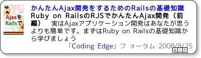 Ruby on RailsのRJSでかんたんAjax開発(前編)