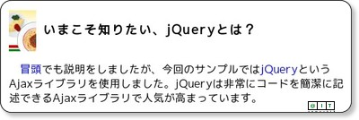 jQueryを使ってTwitterをおいしくマッシュアップ (2/4) ─ @IT via kwout