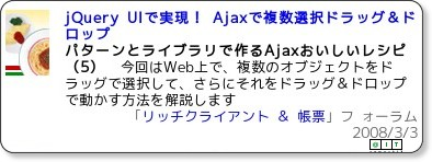 連載インデックス「パターンとライブラリで作るAjaxおいしいレシピ」 - @IT via kwout