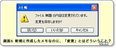 「OK」と「キャンセル」、どちらが有効か − @IT