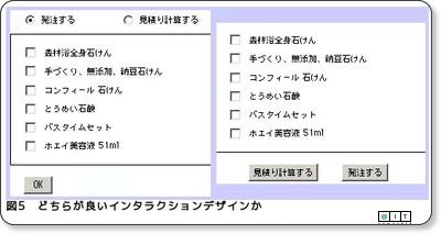 @IT:Webアプリケーションのユーザーインターフェイス[1]-2