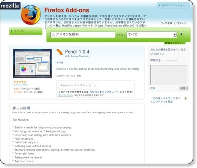 Pencil :: Firefox Add-ons