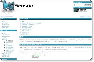 Seasar2 - S2JDBC - S2JDBCとは via kwout