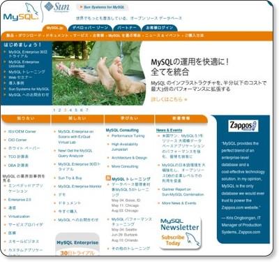 MySQL :: 世界でもっとも普及している、オープン ソース データベース
