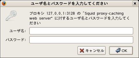 図2 Squidユーザー認証画面の例