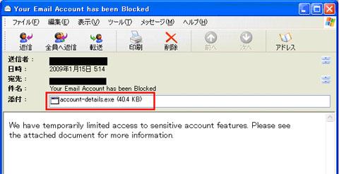 図1 実行ファイルが添付されるかたちの「メールからの脅威」