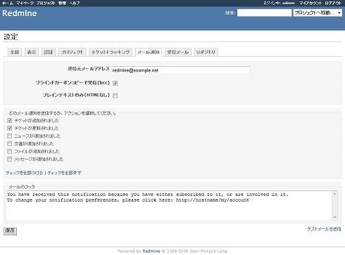 図8 Redmineのメール送信管理画面