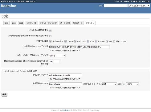 図17 Redmineのコミットログのキーワード設定画面