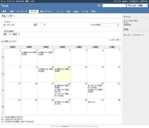 図20 Redmineのカレンダー画面