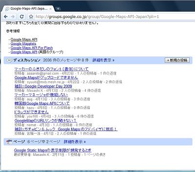 Google Maps API Japan Group