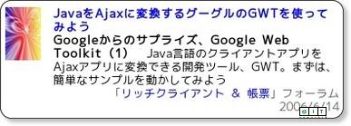 連載インデックス「Googleからのサプライズ、Google Web Toolkit」 - @IT via kwout