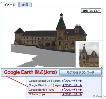 Googleの3Dギャラリーで欧米の国の名前で検索したそれっぽい建物