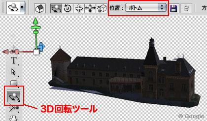 ダウンロードした.kmzファイルをPhotoshopで開く 参照元 Google 3D ギャラリー