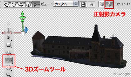 「正射影カメラ」を使用する参照元 Google 3D ギャラリー